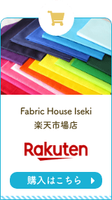 Fabric House Iseki 楽天市場店